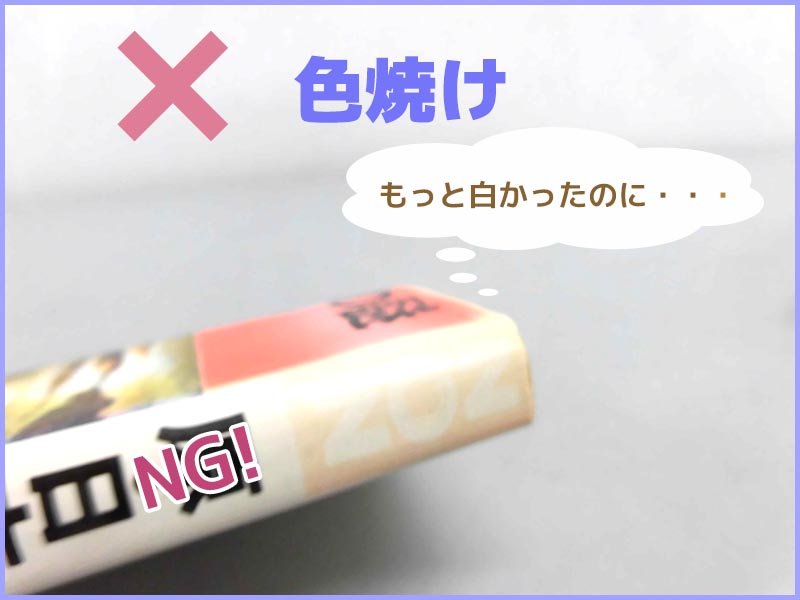 ng_iroyake_001