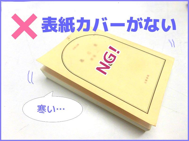 ng_hyousinasi_001