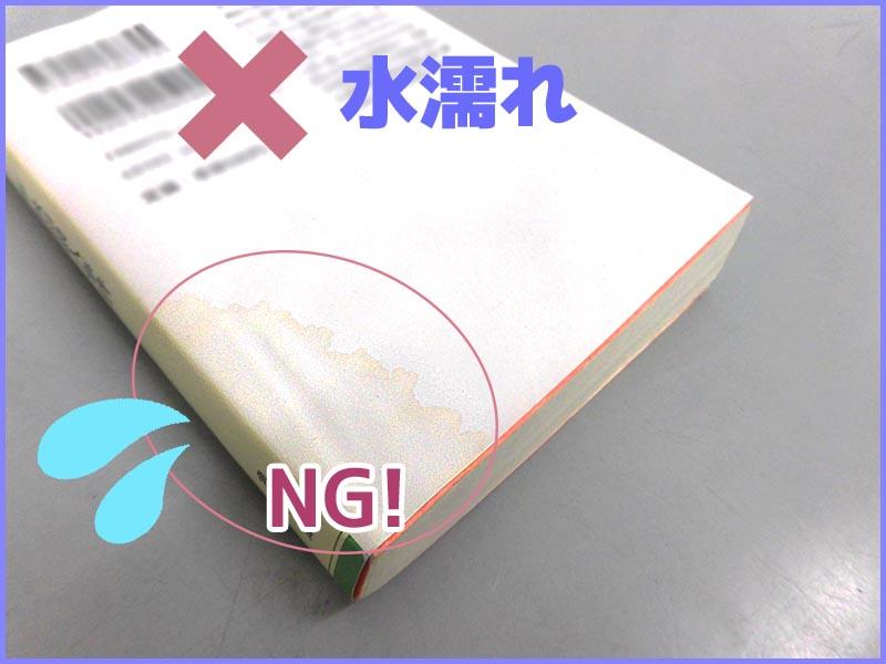 ng_mizunure_001