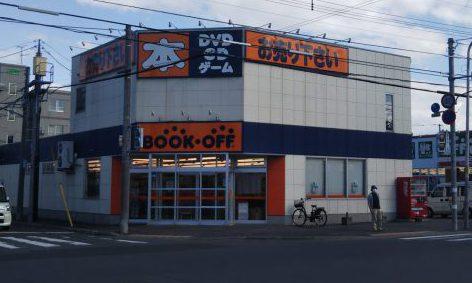 ブックオフ 札幌伏古店