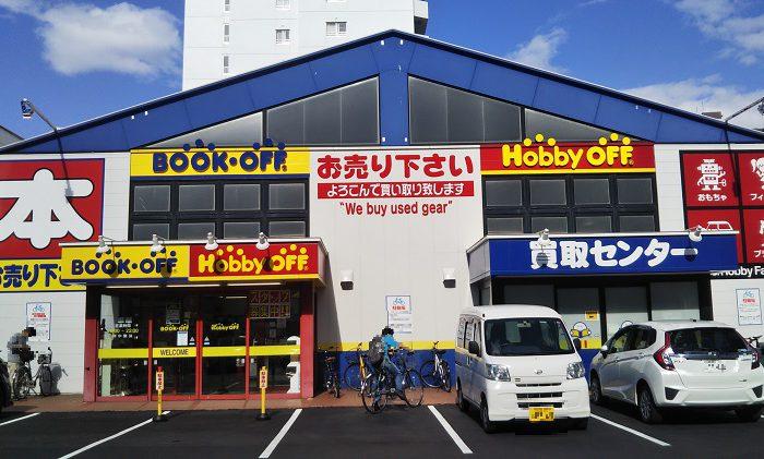 札幌光星店ブックオフ