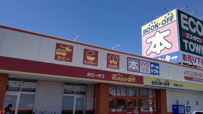 ブックオフ岩見沢店