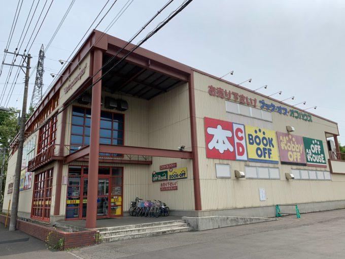 ブックオフ札幌平岡店