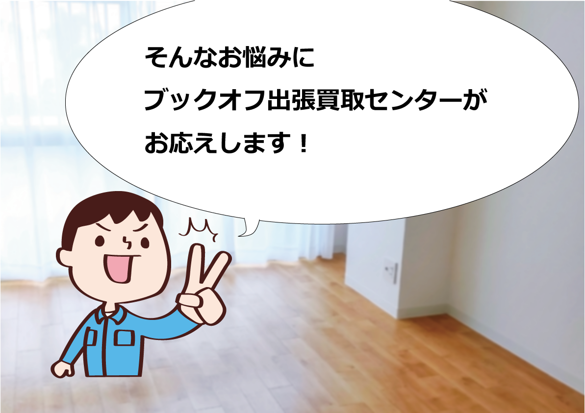 そんなお悩みにブックオフ札幌出張買取センターがお応えします!