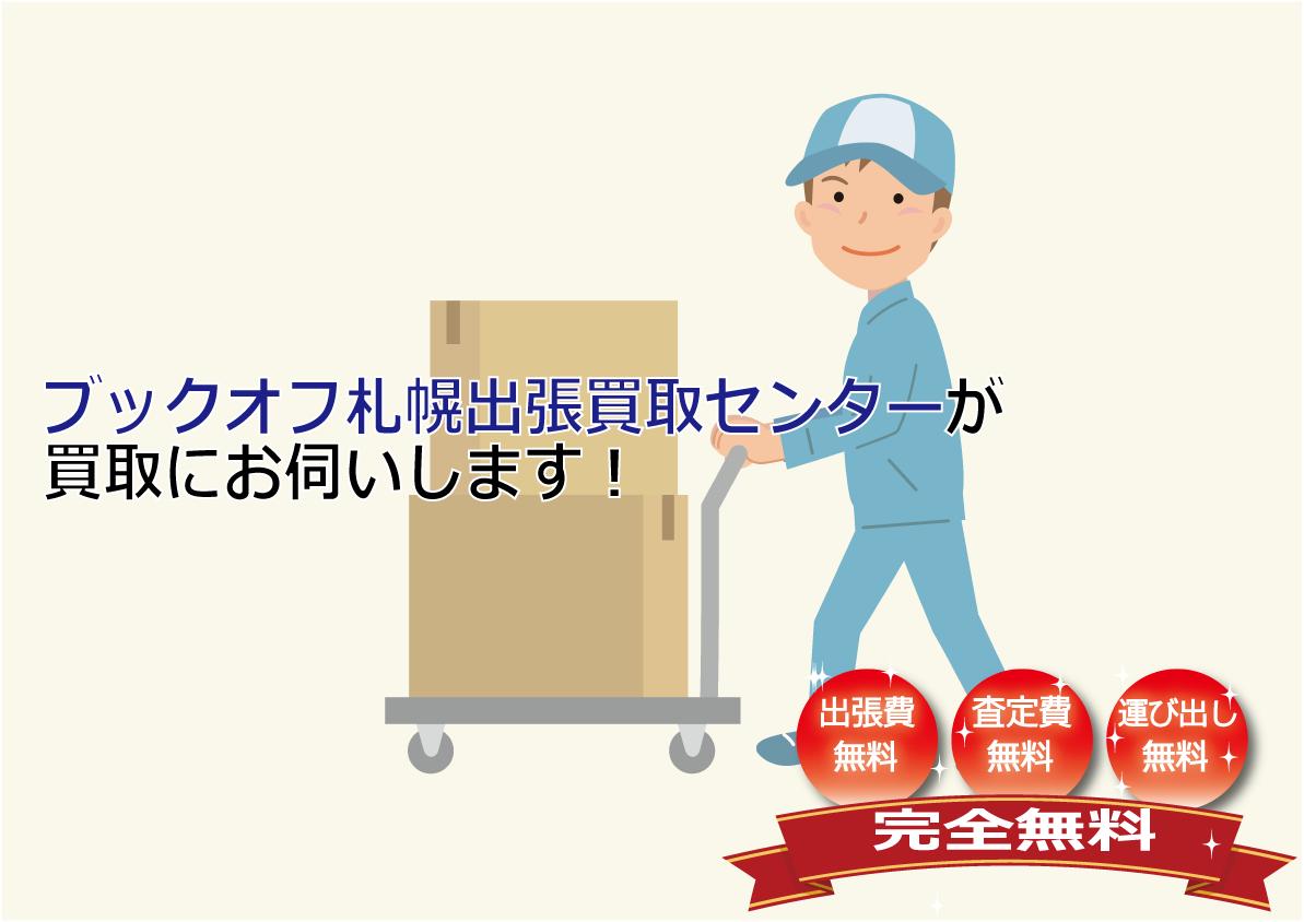 ブックオフ札幌出張買取センターが買取にお伺いします!